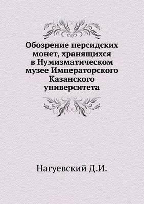 Obozrenie Persidskih Monet, Hranyaschihsya V Numizmaticheskom Muzee Imperatorskogo Kazanskogo Universiteta