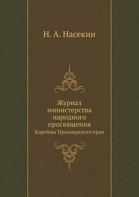Zhurnal Ministerstva Narodnogo Prosvyascheniya Korejtsy Priamurskogo Kraya