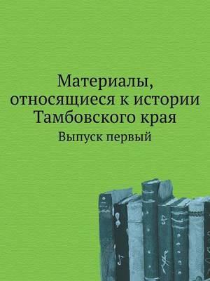 Materialy, Otnosyaschiesya K Istorii Tambovskogo Kraya Vypusk Pervyj