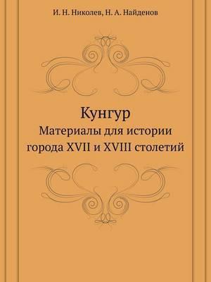Kungur Materialy Dlya Istorii Goroda XVII I XVIII Stoletij