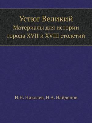Ustyug Velikij Materialy Dlya Istorii Goroda XVII I XVIII Stoletij
