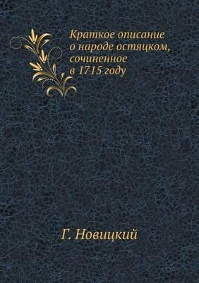 Kratkoe Opisanie O Narode Ostyatskom, Sochinennoe V 1715 Godu