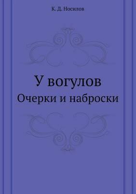 U Vogulov Ocherki I Nabroski