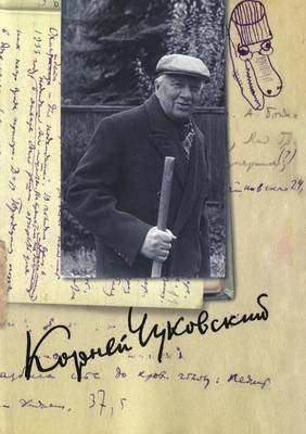 Kornej Chukovskij. Sobranie Sochinenij Tom 13