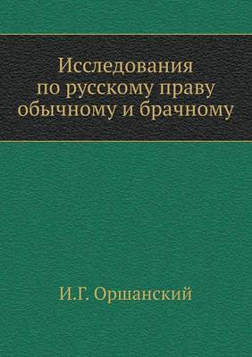 Issledovaniya Po Russkomu Pravu Obychnomu I Brachnomu