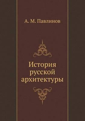 Istoriya Russkoj Arhitektury