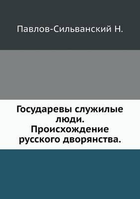 Gosudarevy Sluzhilye Lyudi. Proishozhdenie Russkogo Dvoryanstva.