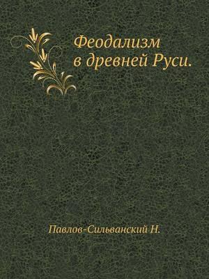 Feodalizm V Drevnej Rusi.