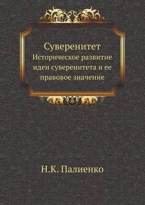 Suverenitet Istoricheskoe Razvitie Idei Suvereniteta I Ee Pravovoe Znachenie