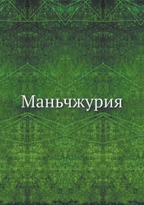 Man'chzhuriya