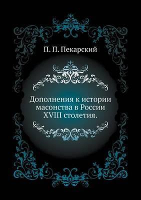 Dopolneniya K Istorii Masonstva V Rossii XVIII Stoletiya.