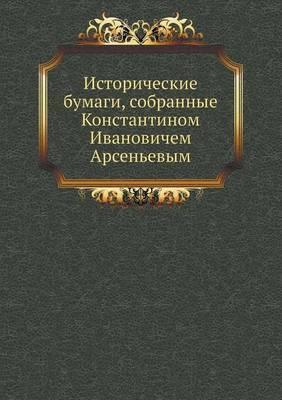 Istoricheskie Bumagi, Sobrannye Konstantinom Ivanovichem Arsen'evym