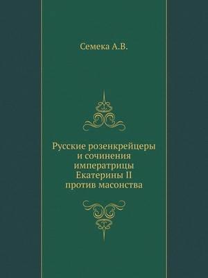 Russkie Rozenkrejtsery I Sochineniya Imperatritsy Ekateriny II Protiv Masonstva