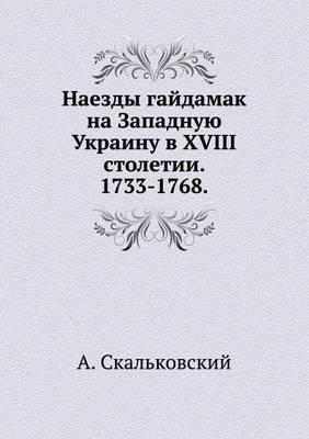 Naezdy Gajdamak Na Zapadnuyu Ukrainu V XVIII Stoletii. 1733-1768.