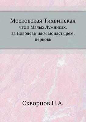 Moskovskaya Tihvinskaya Chto V Malyh Luzhnikah, Za Novodevich'im Monastyrem, Tserkov'
