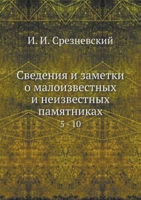 Svedeniya I Zametki O Maloizvestnyh I Neizvestnyh Pamyatnikah 5 - 10