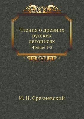 Chteniya O Drevnih Russkih Letopisyah Chtenie 1-3