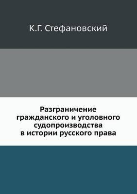 Razgranichenie Grazhdanskogo I Ugolovnogo Sudoproizvodstva V Istorii Russkogo Prava