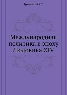 Mezhdunarodnaya Politika V Epohu Lyudovika XIV