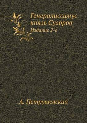 Generalissimus Knyaz' Suvorov Izdanie 2-E