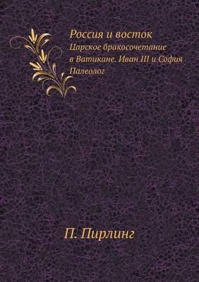 Rossiya I Vostok Tsarskoe Brakosochetanie V Vatikane. Ivan III I Sofiya Paleolog