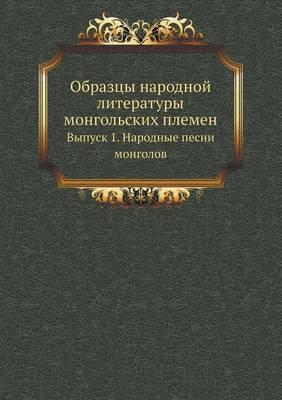 Obraztsy Narodnoj Literatury Mongol'skih Plemen Vypusk 1. Narodnye Pesni Mongolov