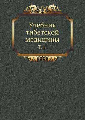 Uchebnik Tibetskoj Meditsiny T.1.