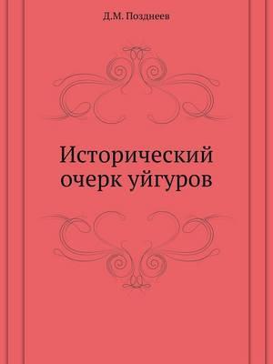 Istoricheskij Ocherk Ujgurov