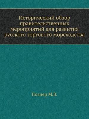 Istoricheskij Obzor Pravitel'stvennyh Meropriyatij Dlya Razvitiya Russkogo Torgovogo Morehodstva