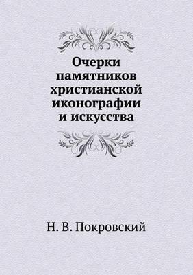 Ocherki Pamyatnikov Hristianskoj Ikonografii I Iskusstva