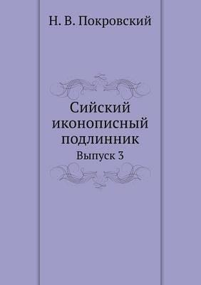 Sijskij Ikonopisnyj Podlinnik Vypusk 3