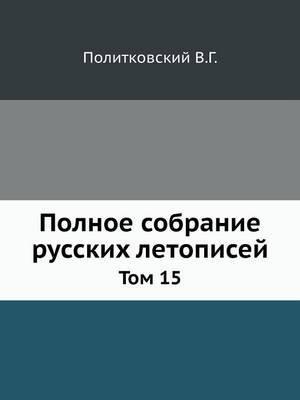 Polnoe Sobranie Russkih Letopisej Tom 15