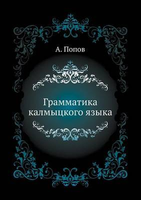 Grammatika Kalmytskogo Yazyka