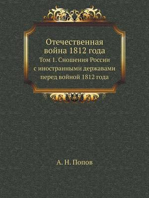 Otechestvennaya Vojna 1812 Goda Tom 1. Snosheniya Rossii S Inostrannymi Derzhavami Pered Vojnoj 1812 Goda