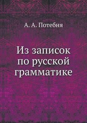 Iz Zapisok Po Russkoj Grammatike