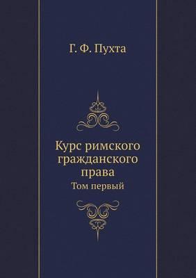 Kurs Rimskogo Grazhdanskogo Prava Tom Pervyj