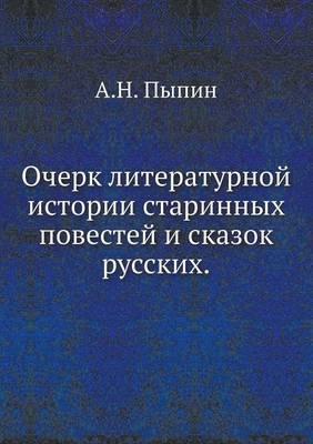 Ocherk Literaturnoj Istorii Starinnyh Povestej I Skazok Russkih.