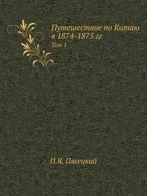 Puteshestvie Po Kitayu V 1874-1875 Gg Tom 1