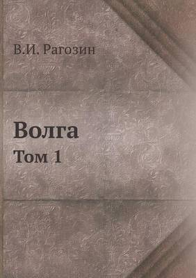Volga Tom 1