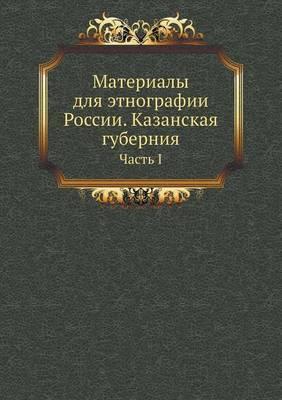 Materialy Dlya Etnografii Rossii. Kazanskaya Guberniya Chast' I