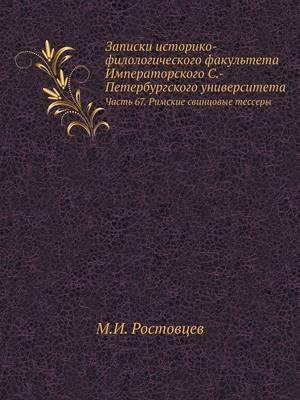 Zapiski Istoriko-Filologicheskogo Fakul'teta Imperatorskogo S.-Peterburgskogo Universiteta Chast' 67. Rimskie Svintsovye Tessery