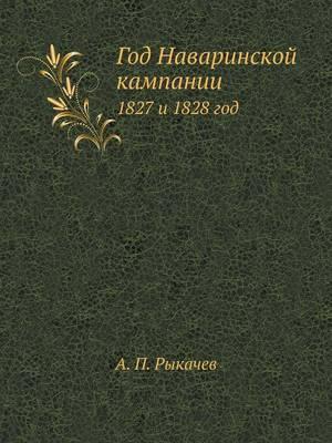 God Navarinskoj Kampanii 1827 I 1828 God