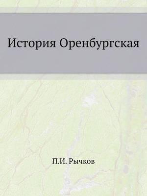 Istoriya Orenburgskaya