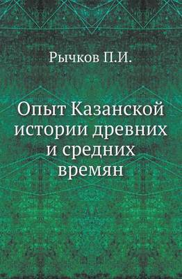 Opyt Kazanskoj Istorii Drevnih I Srednih Vremyan