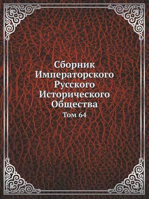 Sbornik Imperatorskogo Russkogo Istoricheskogo Obschestva Tom 64