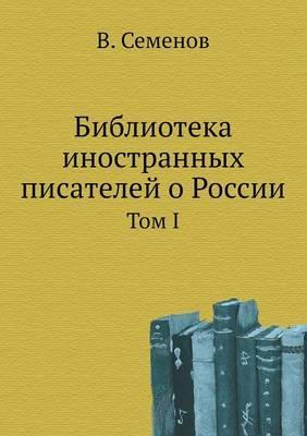 Biblioteka Inostrannyh Pisatelej O Rossii Tom I