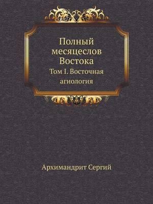 Polnyj Mesyatseslov Vostoka Tom I. Vostochnaya Agiologiya