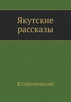 Yakutskie Rasskazy