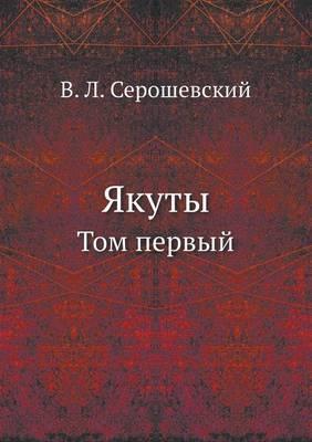 Yakuty Tom Pervyj