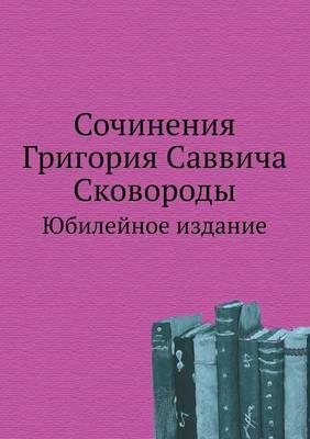 Sochineniya Grigoriya Savvicha Skovorody Yubilejnoe Izdanie